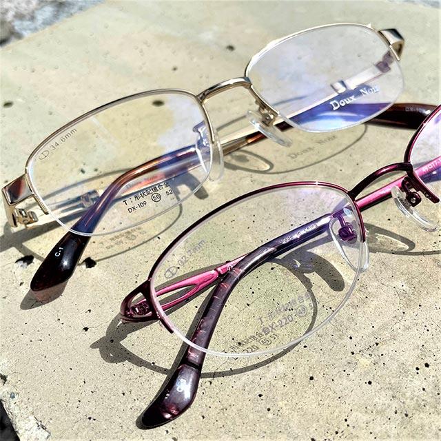 遠近両用メガネ例2