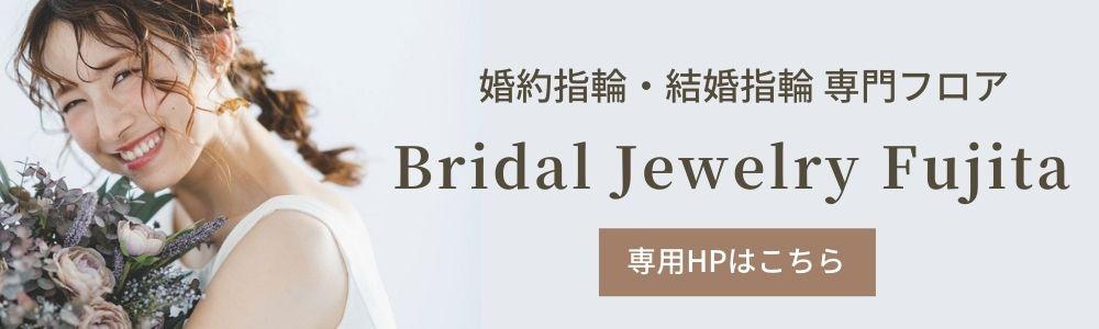 結婚指輪・婚約指輪 専門フロア Bridal Jewelry Fujita