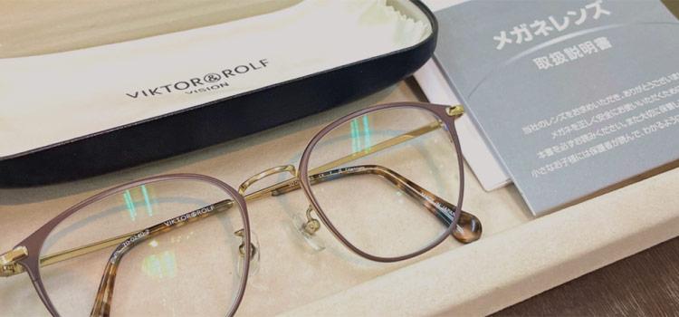 眼鏡の保証とメンテナンス