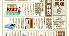 kduamatu_chirashi_nyuko_170127-ol-01 (2)